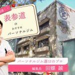 表参道・青山・原宿のパーソナルトレーニングジム18選【安い順・目的別】