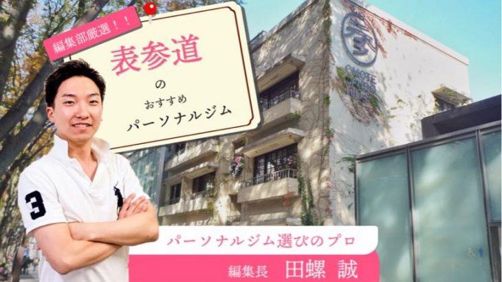 表参道・青山のおすすめパーソナルトレーニングジム17選|日本一のジムマニアが解説!