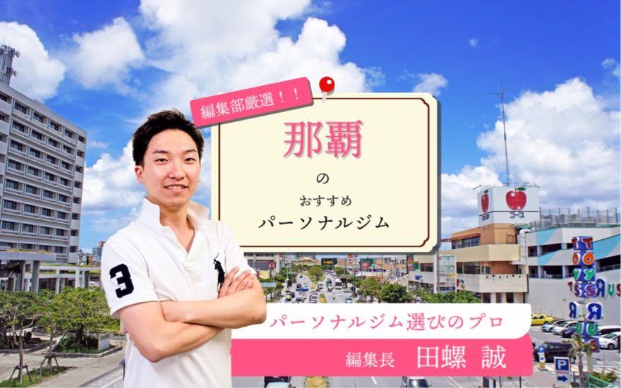 沖縄・那覇のパーソナルトレーニングジムのアイキャッチ