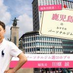 鹿児島のパーソナルトレーニングジム3選【安い順・目的別】