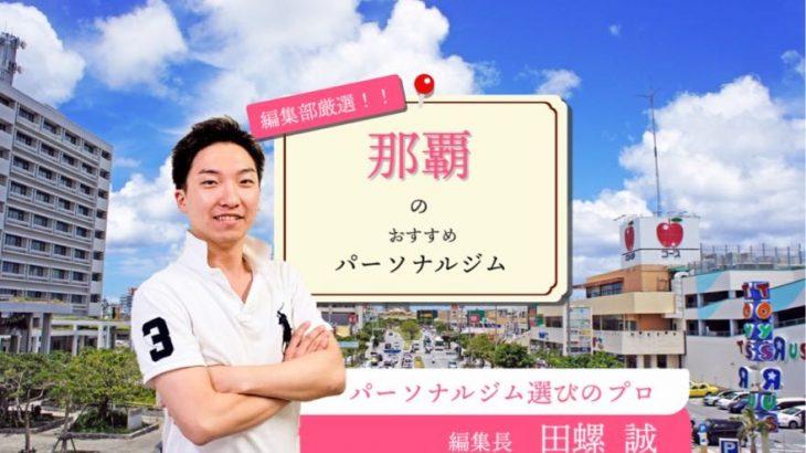 沖縄・那覇のおすすめパーソナルトレーニングジム14選|日本一のジムマニアが解説!