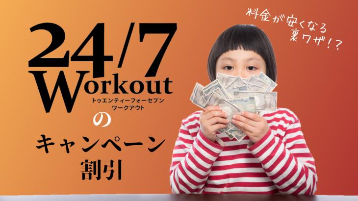 24/7ワークアウト(workout)のキャンペーン・割引まとめ【保存版】