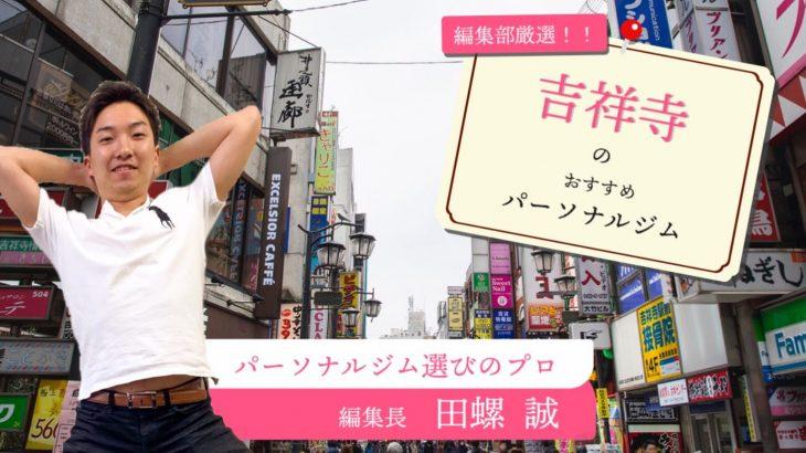 吉祥寺のパーソナルトレーニングジム6選【安い順・目的別】