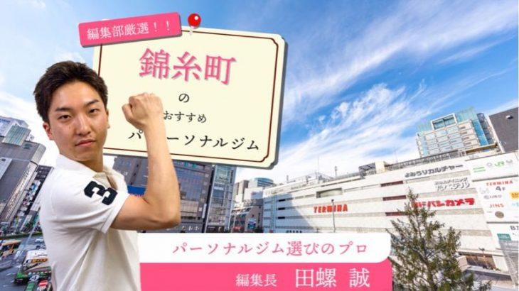 錦糸町のパーソナルトレーニングジム8選【安い順・目的別】