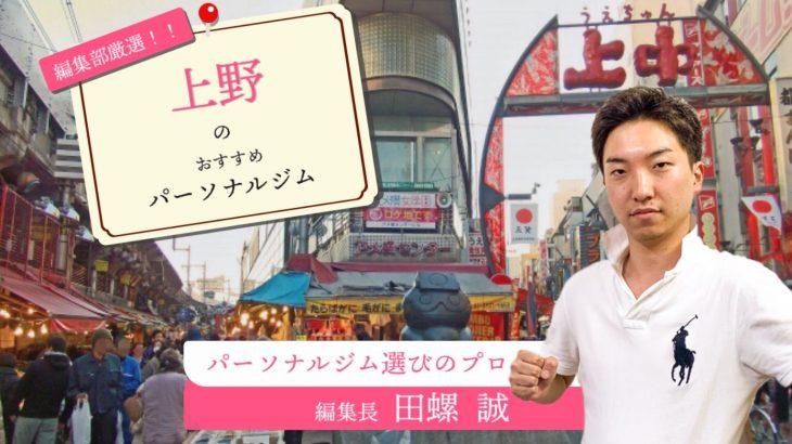 上野・御徒町のおすすめパーソナルトレーニングジム11選【安い順・目的別】