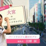 大宮のおすすめパーソナルトレーニングジム20選【安い順・目的別】