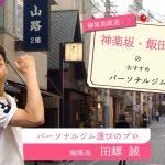 神楽坂・飯田橋おすすめパーソナルトレーニングジム11選|日本一のジムマニアが解説!