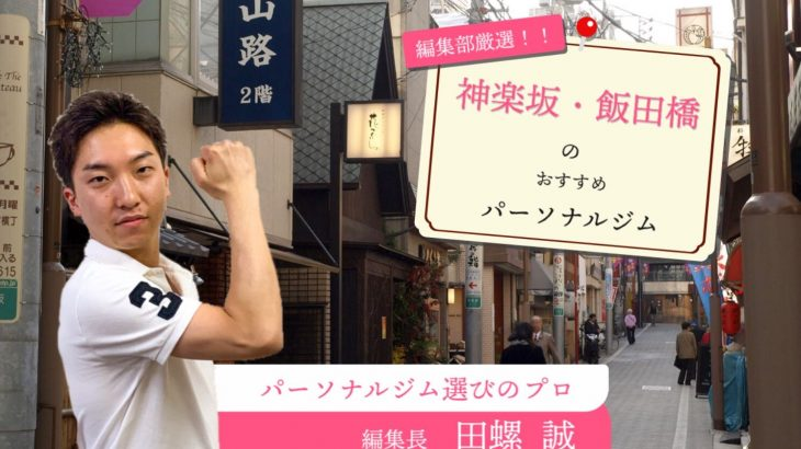【図解でわかる】神楽坂・飯田橋おすすめパーソナルトレーニングジム11選