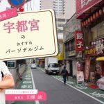 宇都宮のパーソナルトレーニングジム13選【安い順・目的別】