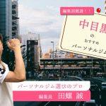 中目黒のパーソナルトレーニングジム25選【安い順・目的別】