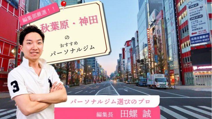 【2019年8月】秋葉原・神田のおすすめパーソナルトレーニングジム10選【安い順・目的別】