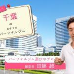 千葉のパーソナルトレーニングジム21選【安い順・目的別】