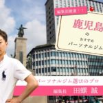 鹿児島のおすすめパーソナルトレーニングジム9選|日本一のジムマニアが解説!