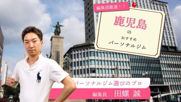 【図解でわかる】鹿児島市のおすすめパーソナルトレーニングジム9選