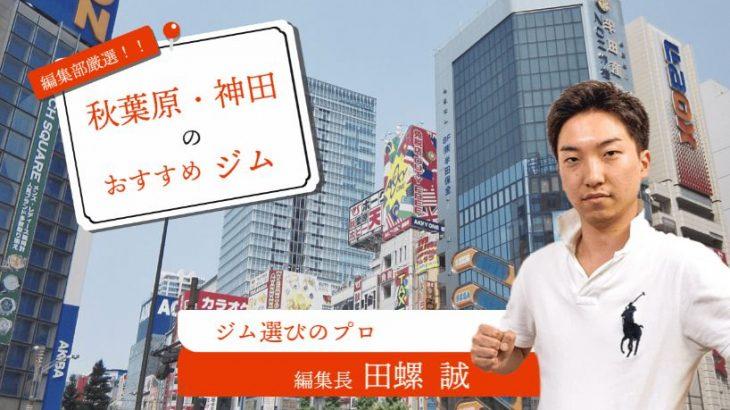 秋葉原・神田にある安くておすすめのジム10選!あなたにぴったりのジムはどこ?