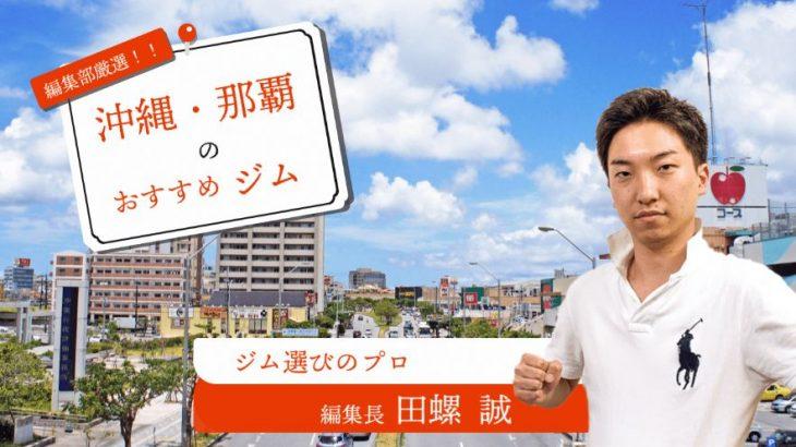 沖縄・那覇にある安くておすすめのジム7選!あなたにぴったりのジムはどこ?