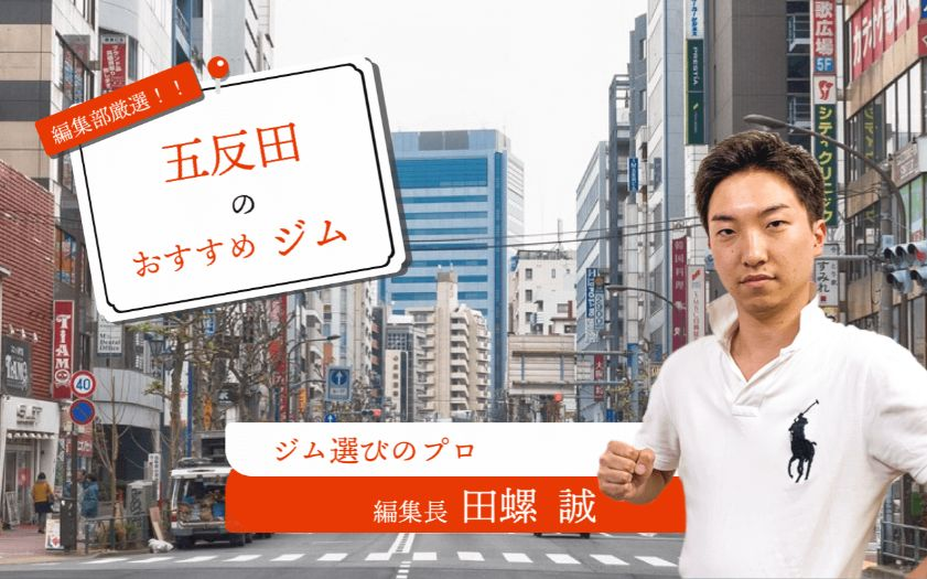 フィール サイクル 五反田