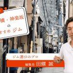 飯田橋・神楽坂にある安くておすすめのジム10選!あなたにぴったりのジムはどこ?