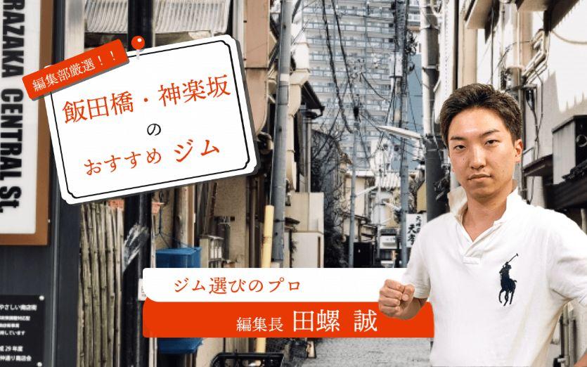 飯田橋・神楽坂ジム