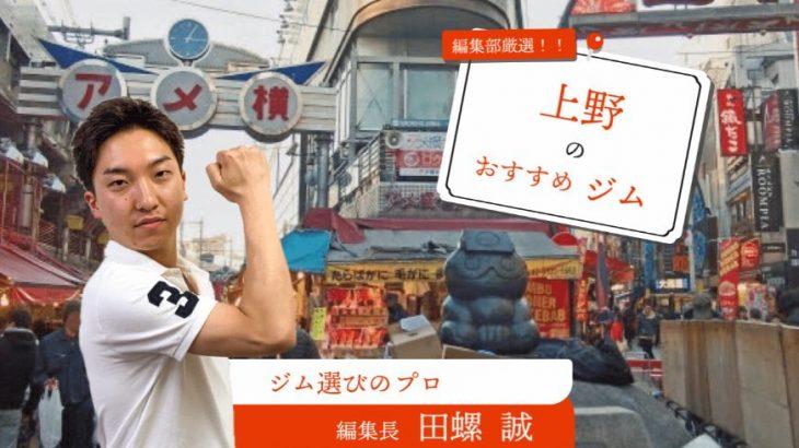 上野にある安くておすすめのジム9選!あなたにぴったりのジムはどこ?
