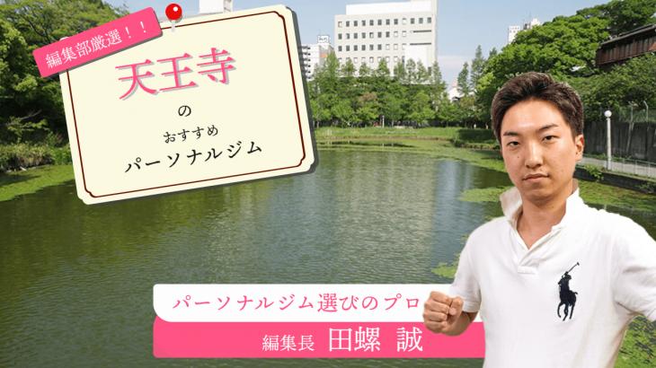 天王寺のおすすめパーソナルトレーニングジム7選|日本一のジムマニアが解説!