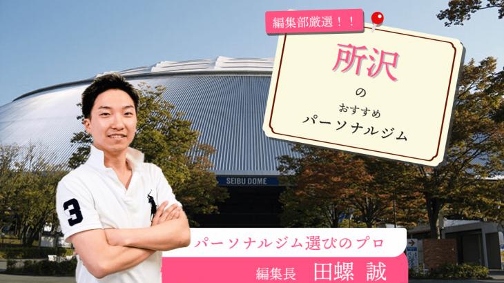 【完全版】所沢のおすすめパーソナルトレーニングジム7選
