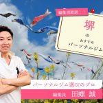 【図解でわかる】堺のおすすめパーソナルトレーニングジム9選