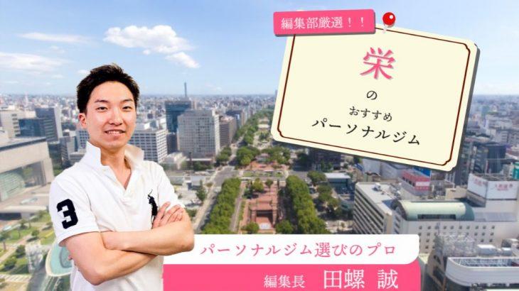 栄のおすすめパーソナルトレーニングジム14選|日本一のジムマニアが解説!
