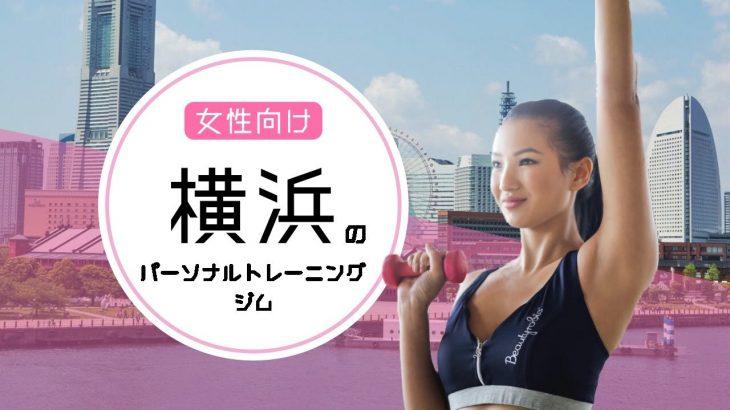 【女性向け】横浜の女性におすすめなパーソナルトレーニングジム6選