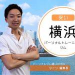 【月額8万以下】格安!料金が安い横浜のパーソナルトレーニングジム5選