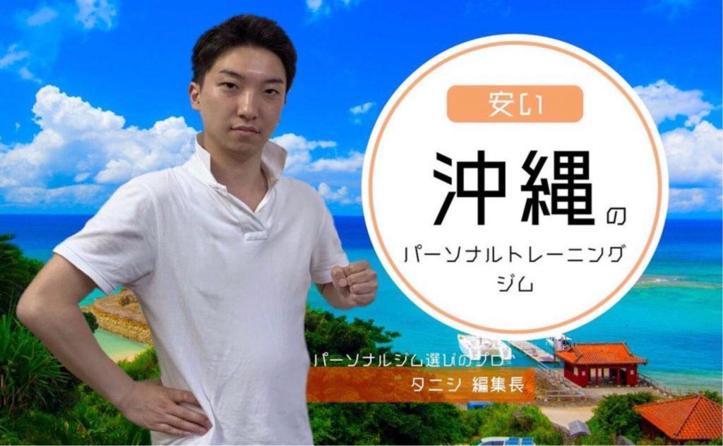 沖縄安いパーソナルトレーニング