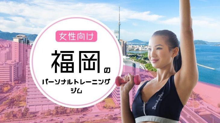 【女性向け】福岡の女性におすすめなパーソナルトレーニングジム3選