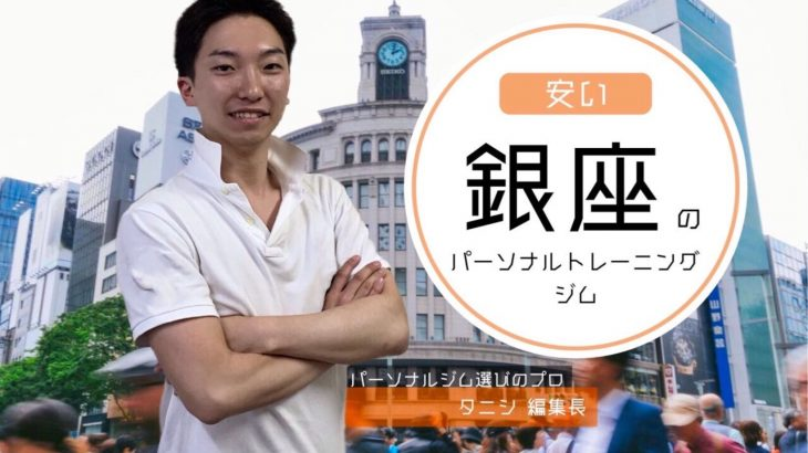 【月額8万以下】格安!料金が安い銀座のパーソナルトレーニングジム6選