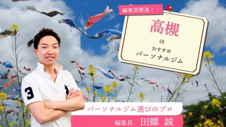 高槻のパーソナルトレーニングジム5選【安い順・目的別】