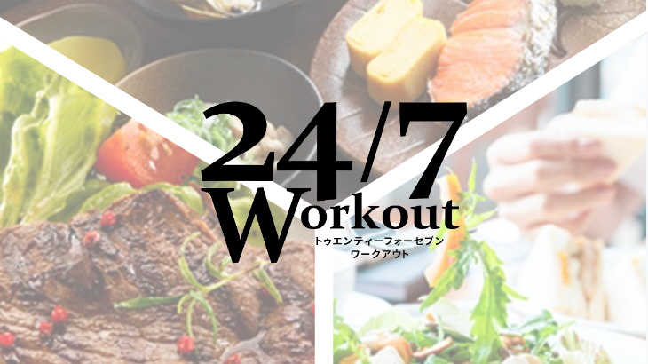 3食食べて痩せる⁉︎24/7ワークアウトの食事制限が無理なく続く理由とは?