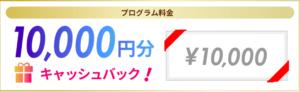 FINCFit(フィンクフィット) 1万円キャッシュバック