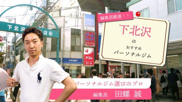 下北沢のパーソナルトレーニングジム2選【安い順・目的別】