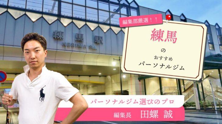 練馬のおすすめパーソナルトレーニングジム6選|日本一のジムマニアが解説!