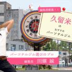 【完全版】久留米のおすすめパーソナルトレーニングジム6選