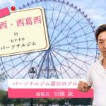葛西・西葛西のパーソナルトレーニングジム10選【安い順・目的別】