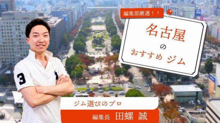 名古屋にある安くておすすめのジム26選!あなたにぴったりのジムはどこ?