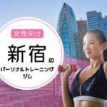 【女性向け】新宿の女性におすすめなパーソナルトレーニングジム6選