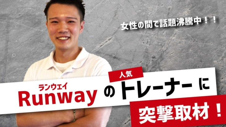 Runway(ランウェイ)のトレーナーに直撃インタビュー!【健康志向で結果を出す】