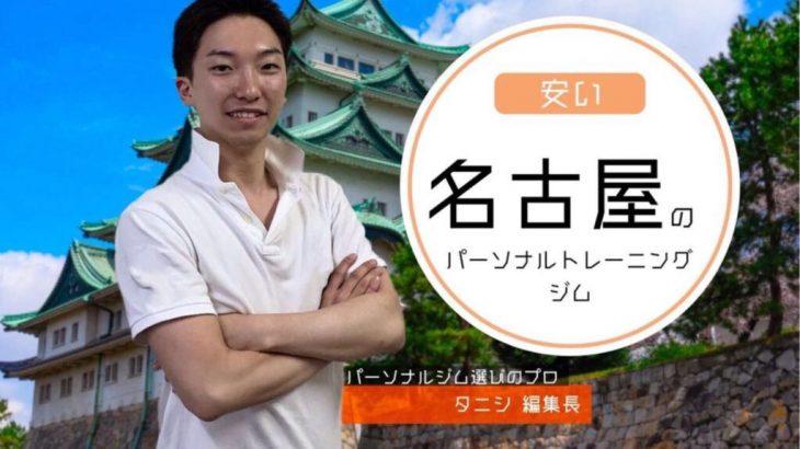 【格安】名古屋にある料金の安いパーソナルトレーニングジム4選