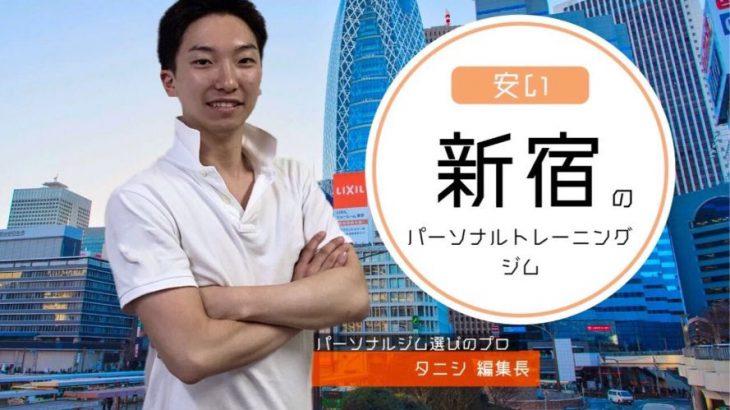 【格安】新宿にある料金の安いパーソナルトレーニングジム4選