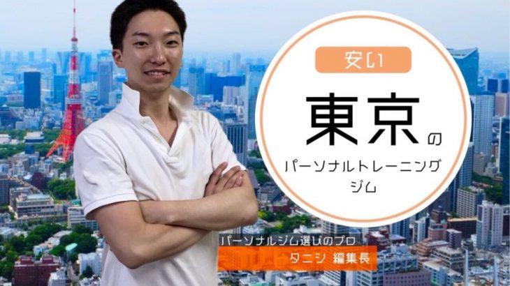 【格安】東京にある料金の安いパーソナルトレーニングジム28選
