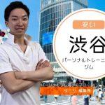 【格安】渋谷にある料金の安いパーソナルトレーニングジム4選