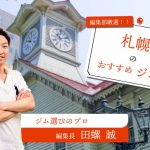 札幌にある安くておすすめのジム20選!あなたにぴったりのジムはどこ?