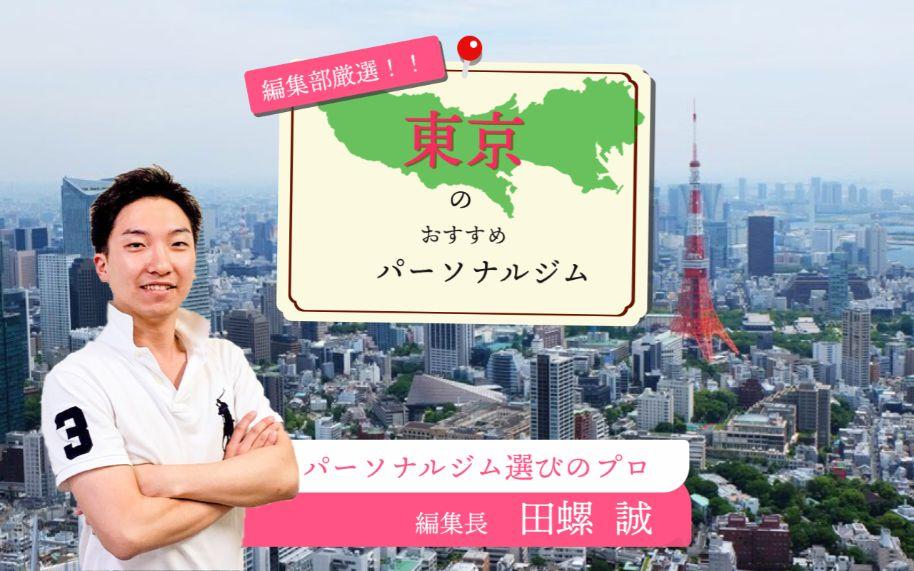 東京パーソナルトレーニングジム