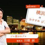 横浜にある安くておすすめのジム24選!あなたにぴったりのジムはどこ?